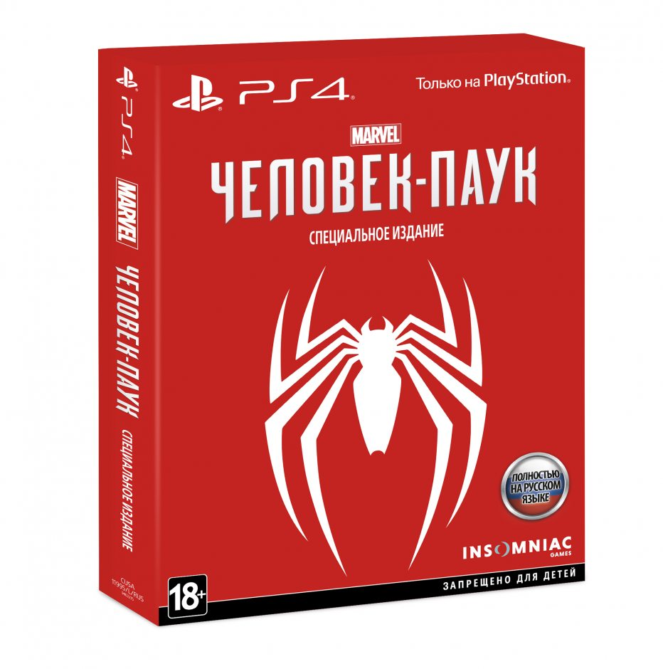 PS 4 Marvel Человек-паук. Special Edition PS 4