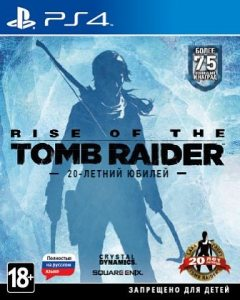 PS 4 Rise of the Tomb Raider 20-летний юбилей