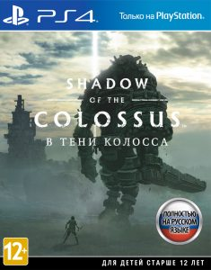 PS 4 Shadow of the Colossus. В тени колосса