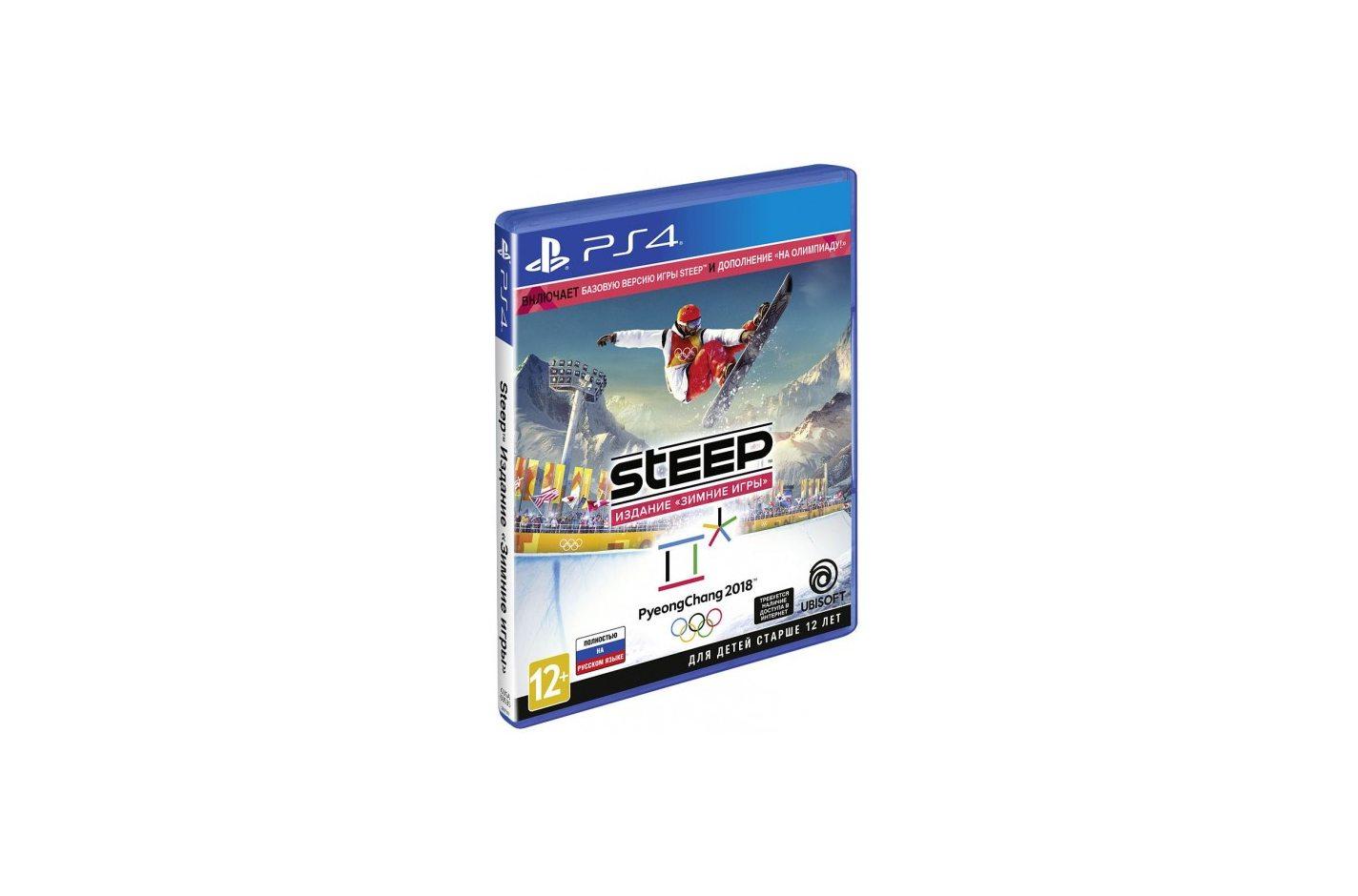 PS 4 Steep. Издание Зимние игры PS 4