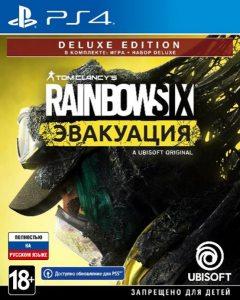 PS 4 Tom Clancy's Rainbow Six: Эвакуация. Deluxe Edition