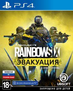 PS 4 Tom Clancy's Rainbow Six: Эвакуация