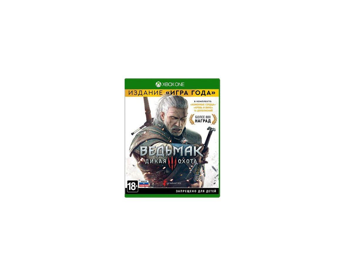 Xbox One Ведьмак 3: Дикая охота. Издание Игра года Xbox One