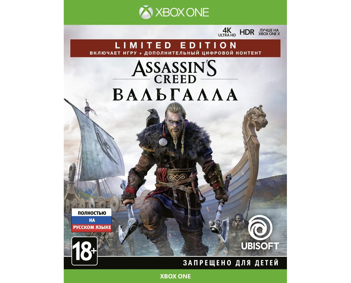 Xbox One Assassin's Creed: Вальгалла. Limited Edition Xbox One