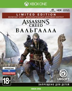 Xbox One Assassin's Creed: Вальгалла. Limited Edition