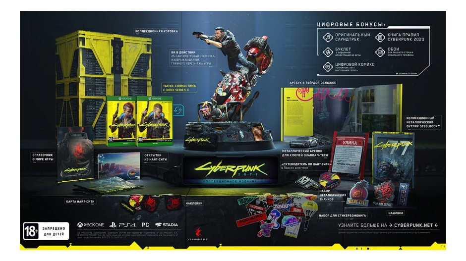 Xbox One Cyberpunk 2077. Collector's Edition Xbox One